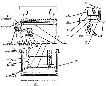 Схема кинематическая   ножниц гильотинных НК3416
