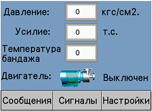 Главный экран пресса ПБ7730