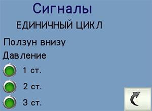 Окно Сигналы пресса ПБ7730